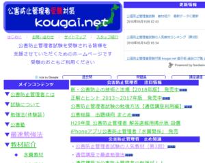 公害防止管理者旧ホームページ